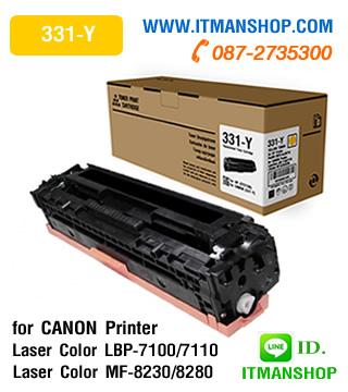 หมึกพิมพ์โทนเนอร์ สีเหลือง ตลับ CRT-331 Y สำหรับ CANON LBP-7100/7110/7200,MF-628/8210/8280