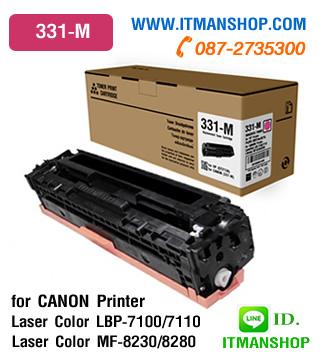 หมึกพิมพ์โทนเนอร์ สีบานเย็น ตลับ CRT-331 M สำหรับ CANON LBP-7100/7110/7200,MF-628/8210/8280