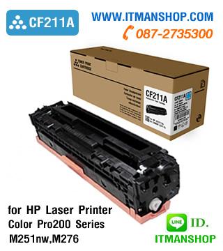 หมึกพิมพ์ CF211A,131A,C สีฟ้า สำหรับ HP PRO200 M251nw,M276