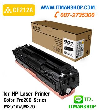 หมึกพิมพ์ CF212A,131A Y สีเหลือง สำหรับ HP PRO200 M251nw,M276