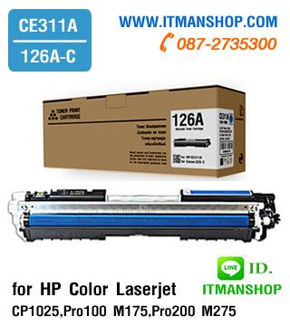 หมึกพิมพ์โทนเนอร์ สีฟ้า สำหรับ HP 126A,CE311A,CP1025,Pro 100,M175,Pro 200,M275