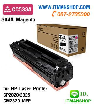 หมึกพิมพ์ CC533A,304A M สีบานเย็น สำหรับ HP CP2020,CP2025,CP2025n,CP2025dn,CM2320