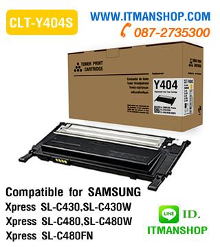 หมึกพิมพ์ CLT-Y404S สีเหลือง สำหรับ SAMSUNG SL-C430/C430w,SL-C480/480w/480fn