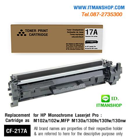 หมึกพิมพ์โทนเนอร์ 17A  CF217A สำหรับ HP Pro M102a M130a M130fn M130fw M130nw