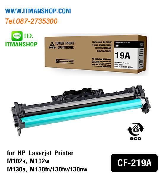 ดรัม 19A  CF219A สำหรับ HP Pro M102a M130a M130fn M130fw M130nw