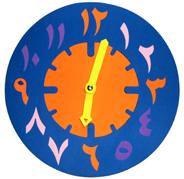 นาฬิกาวงกลม ภาษาอาหรับ