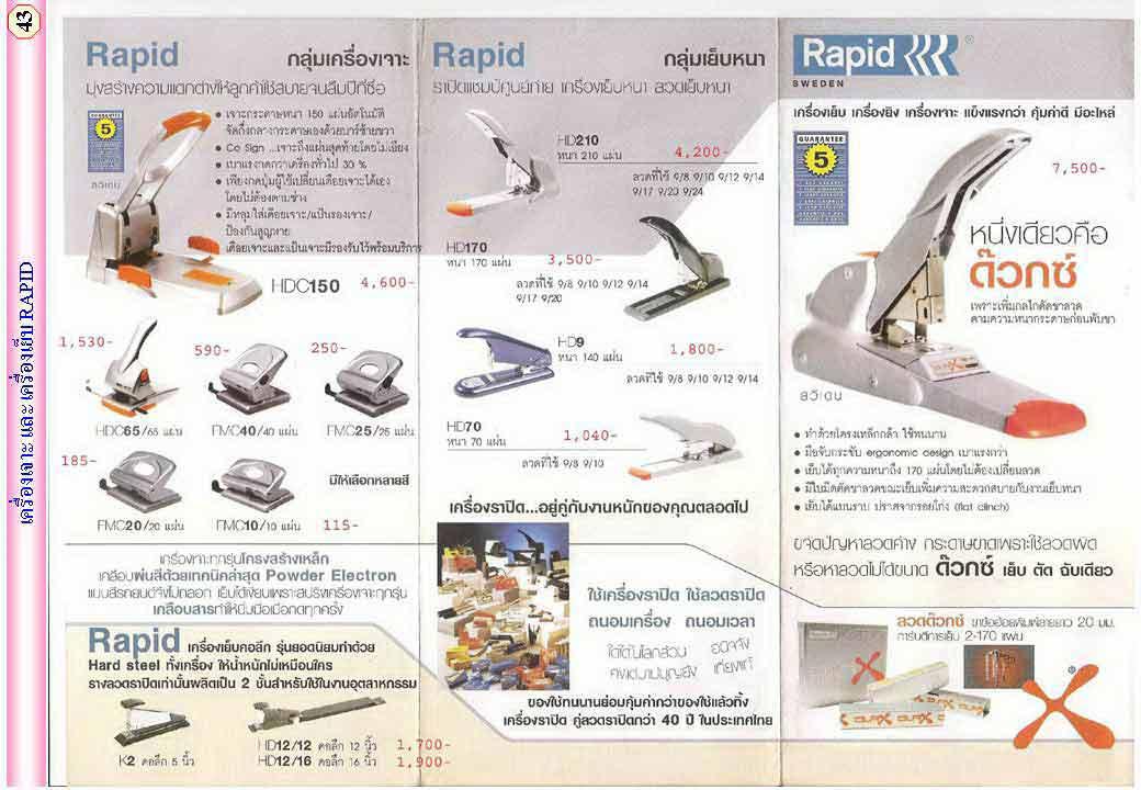 หน้า 43 เครื่องเจาะ และ เครื่องเย็บ RAPID