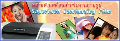 พลาสติกเคลือบสำหรับงานถ่ายรูป GMP SuperTuch Laminating Film  A4