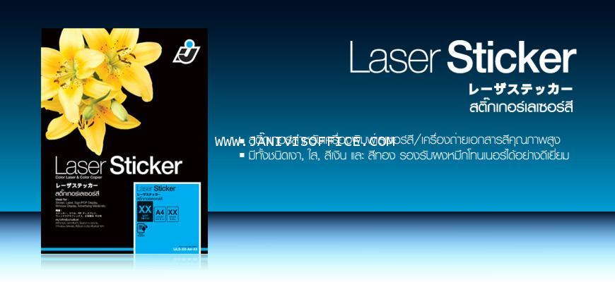 สติกเกอร์เลเซอร์สีเนื้อใสด้าน LASER STICKER (MATT Clear)