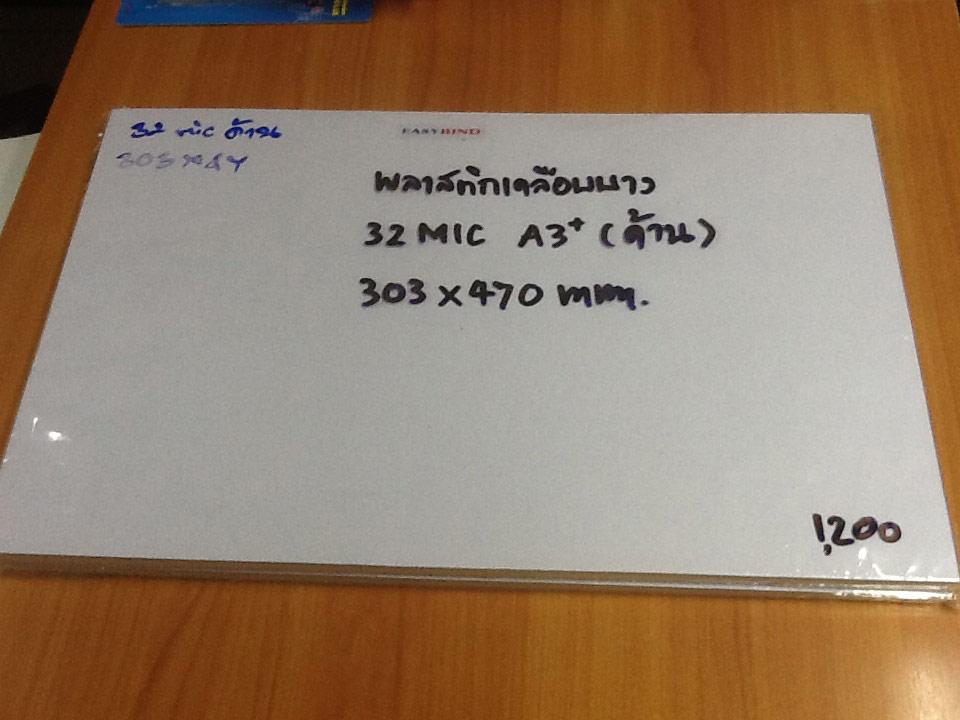 พลาสติกเคลือบบัตร EASYBIND A3พิเศษ32mic. แบบด้าน (Matt Laminating Film)