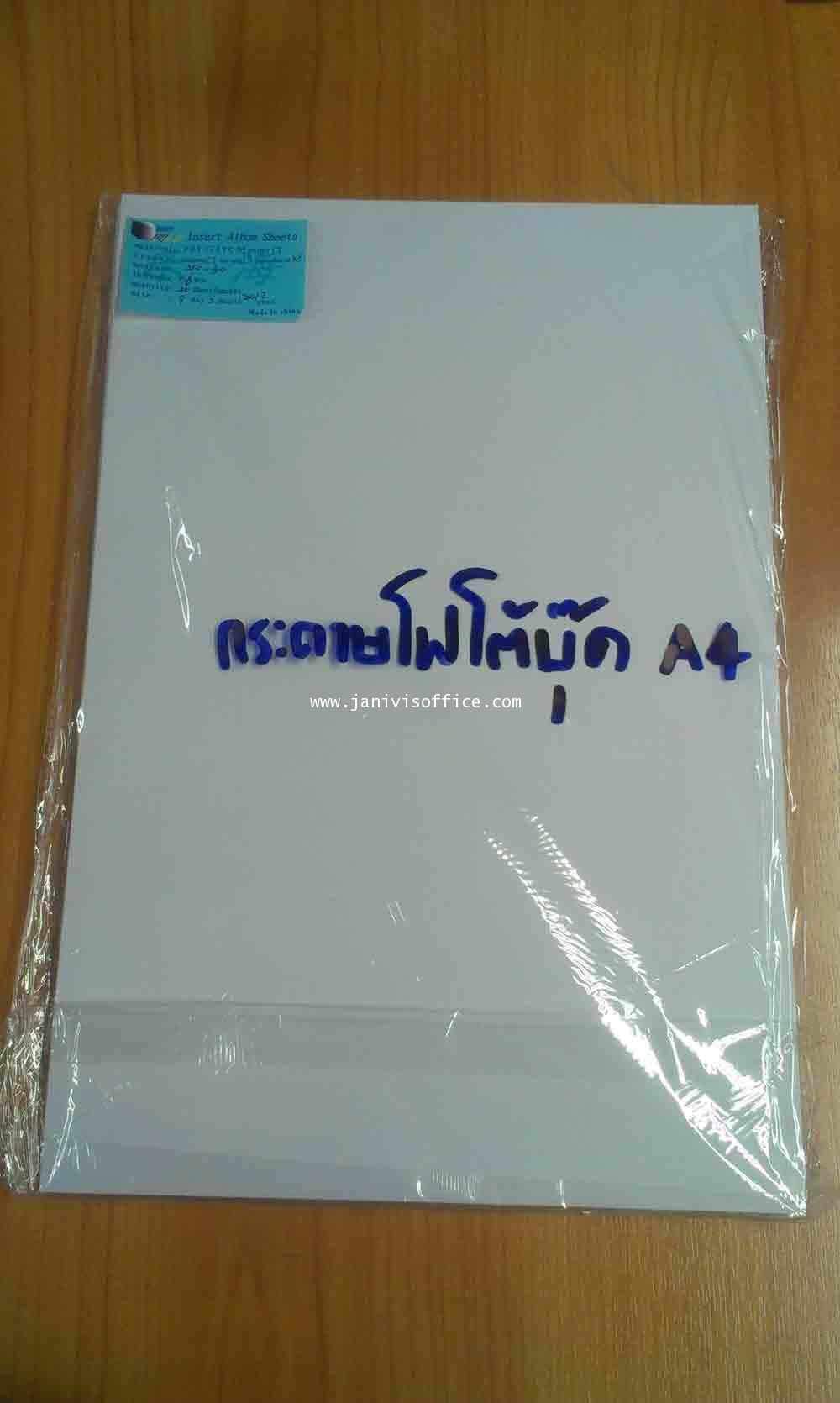 กระดาษโฟโต้บุ๊ค A4 สีขาว(12แผ่น/แพ็ค)
