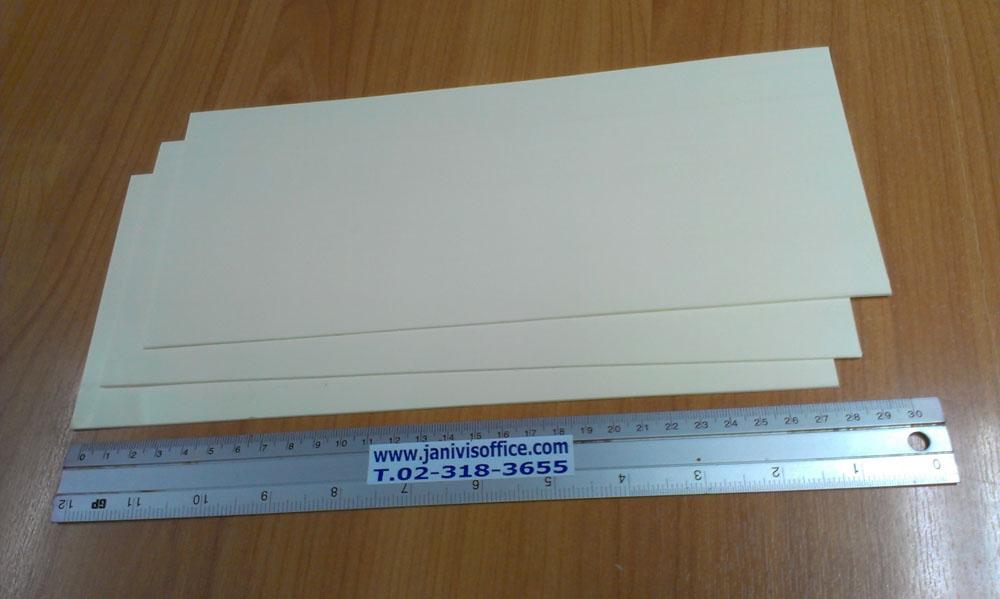 กาวแผ่นสีขาวขุ่น(ใช้สำหรับเครื่องเข้าเล่มสันกาว)