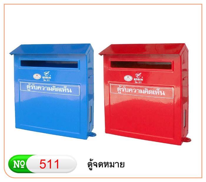 ตู้รับความคิดเห็น ROBIN 511 สีแดง,สีน้ำเงิน