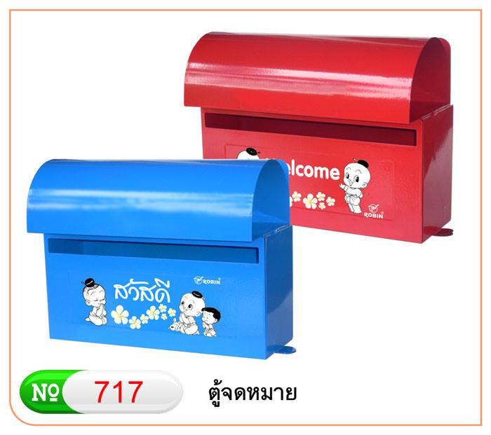 ตู้รับจดหมาย ROBIN 717 ลาย สวัสดี  สีฟ้า