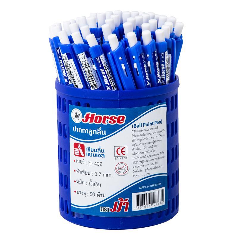 ปากกาลูกลื่น ตราม้า H-402 (0.7มม.) สีน้ำเงิน (1x50)