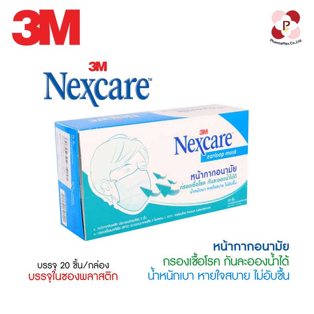 หน้ากากอนามัย 3M Nexcare Earloop Mask 20 ชิ้น/กล่อง