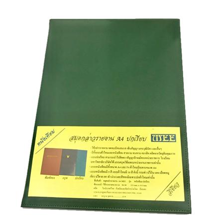 สมุดกล่าวรายงานปกหนังเทียม A4  สีเขียว