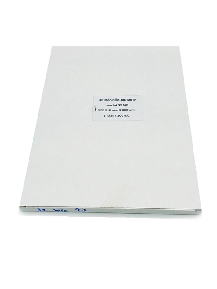 พลาสติกเคลือบบัตร EASYBIND A4*32micron แบบใส (Gloss Laminating Film)