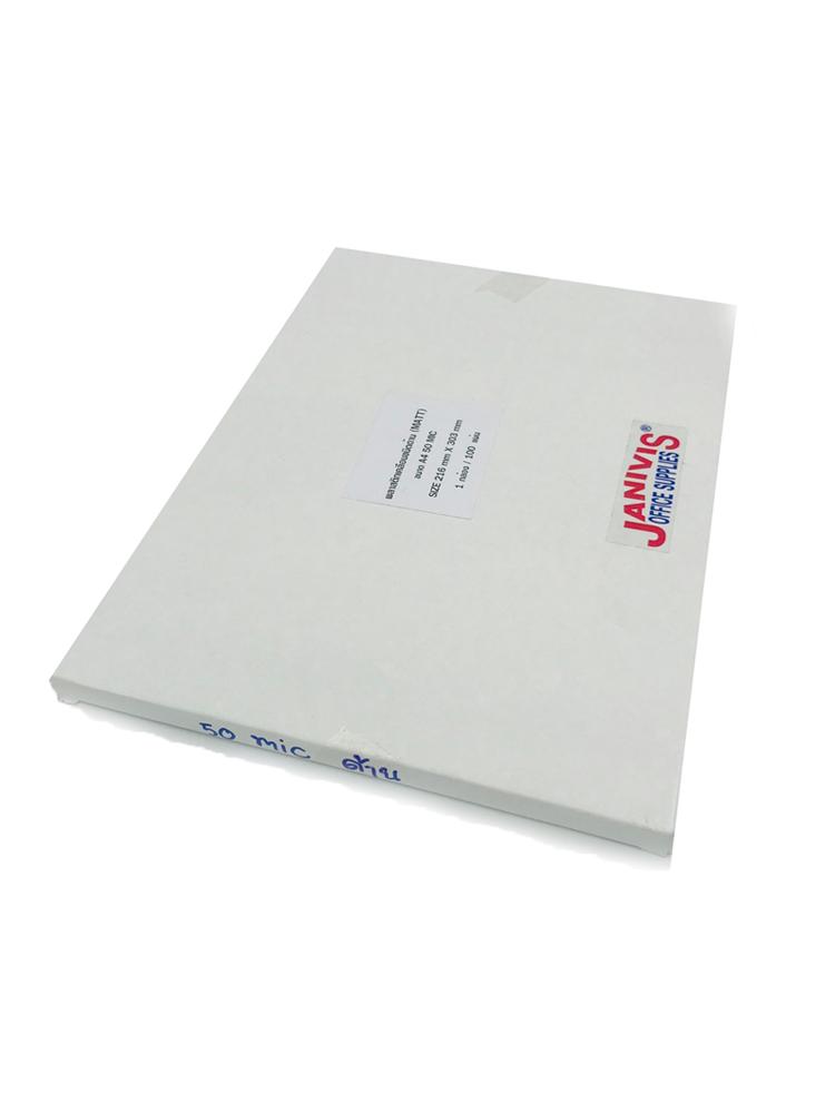พลาสติกเคลือบบัตรแบบบาง EASYBIND A4*50micron ชนิดด้าน(Matt Laminating Film)