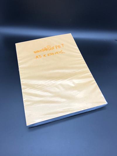 ปกพลาสติกใส PETขนาด A3 หนา250ไมครอน(0.25มม.) (พลาสติกใสทำ face shield) 100แผ่น