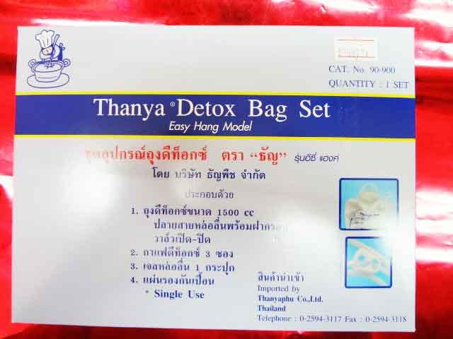 ชุดดีท๊อกซ์ รุ่น Easy Hang ธัญญ๋า (Detox Kit)