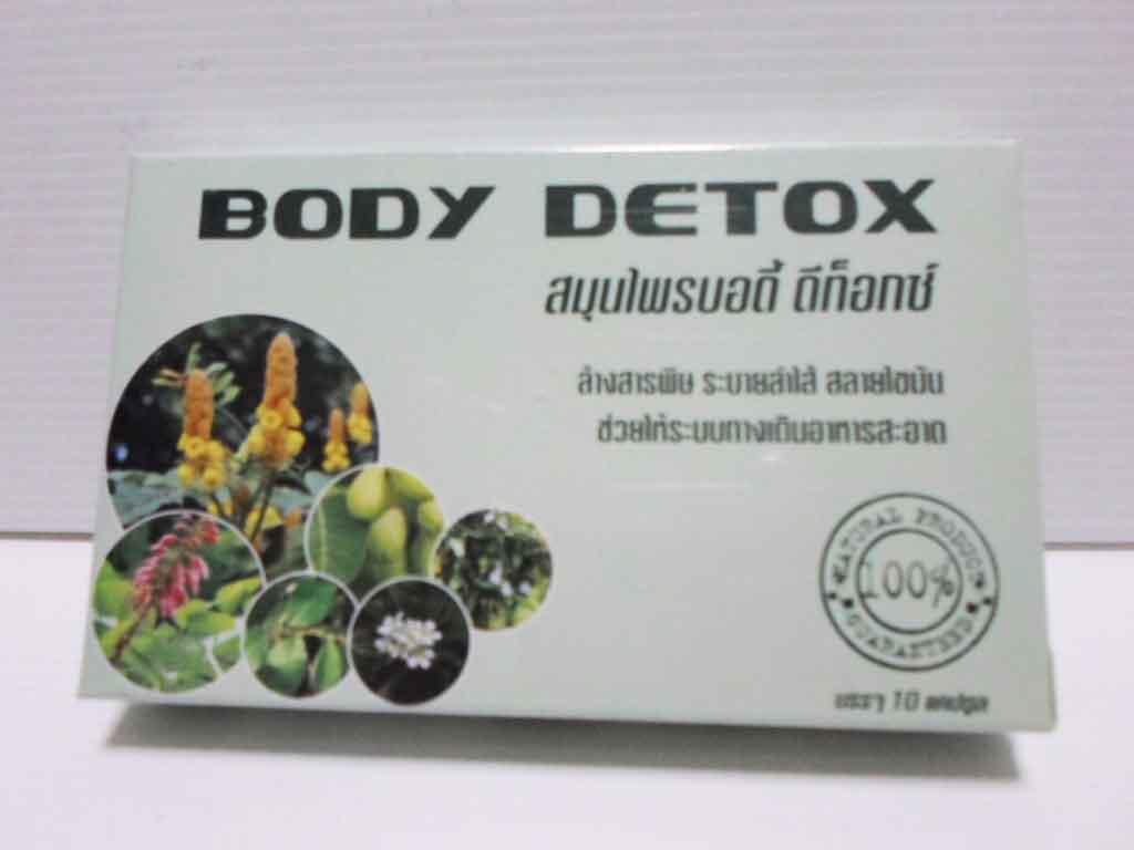 ชุดแคปซูลBody Detox (10\'c)30g