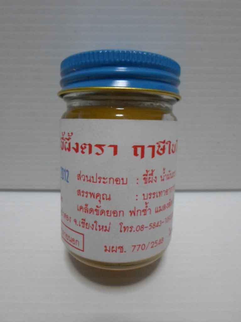 ขี้ผึ้งฤาษีใบโพธิ์ ต้นฝันสมนไพร(แด่ชีวิต) 150g