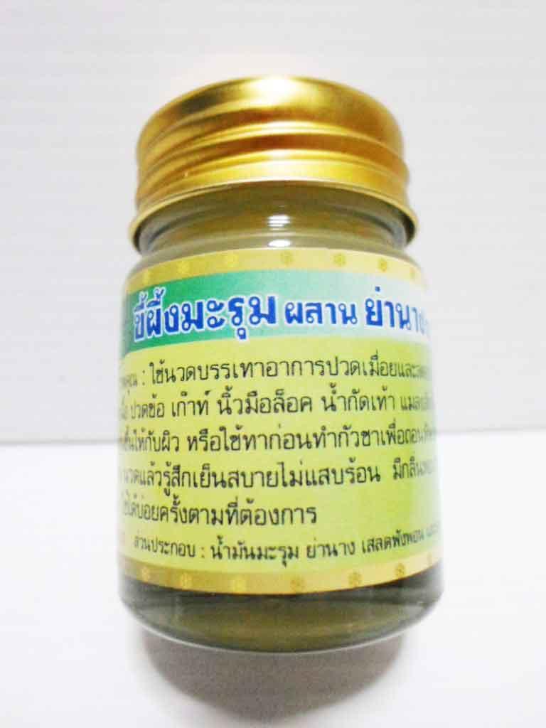 ขี้ผึ้งมะรุม-ย่านาง เย็นบุญ  (แด่ชีวิต)