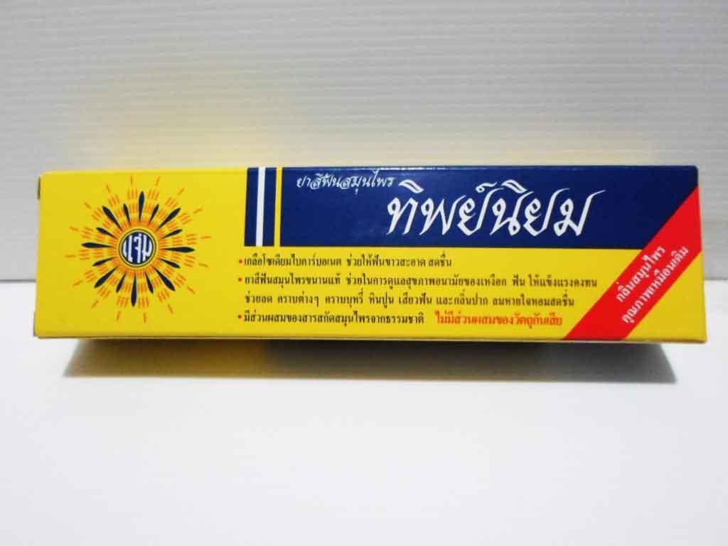 ยาสีฟันทิพย์นิยม ( 160 g.)