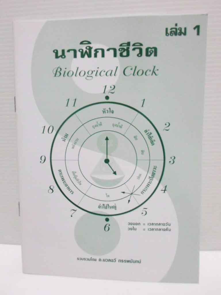 นาฬิกาชีวิตเล่ม 1 (แด่ชีวิต) / Biological Clock