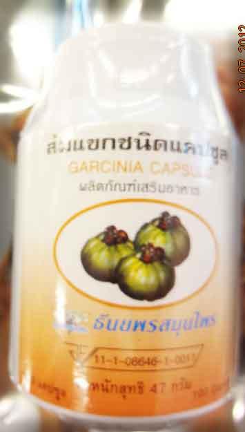 แคปซูลส้มแขก  100\'C 100g  (ธันยพร)