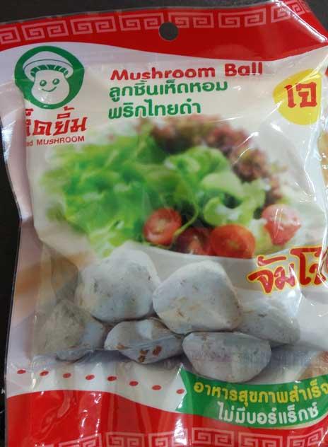 ลูกชิ้นเห็ดหอมเจ จัมโบ้ เห็ดยิ้ม ไม่ต้องแช่เย็น Mushroom Ball Veg.
