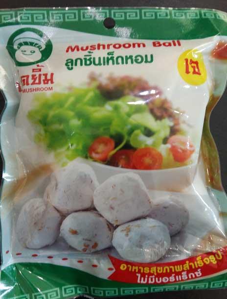 ลูกชิ้นเห็ดหอมพริกไทยดำเจ จัมโบ้ เห็ดยิ้ม ไม่ต้องแช่เย็น  Mushroom Ball Veg.