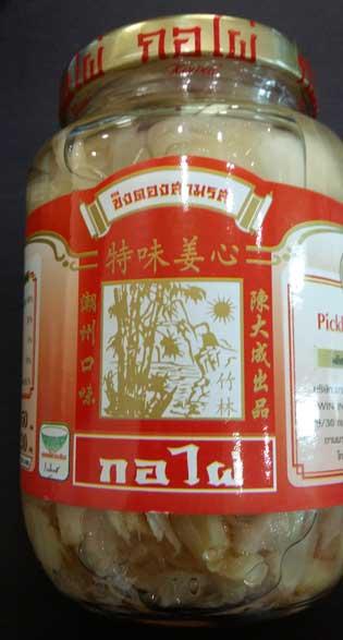ขิงดองสามรส ตรากอไผ่(450g)