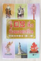 108สิ่งมิ่งมงคลจีน