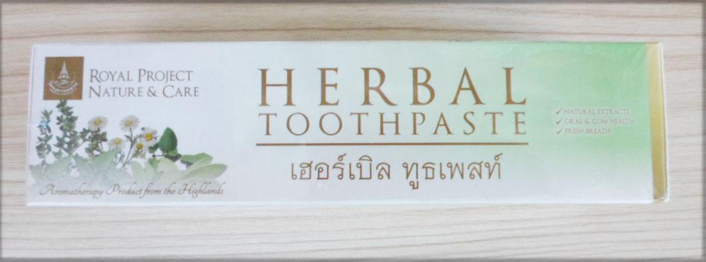 ยาสีฟันสมุนไพรดอยคำ