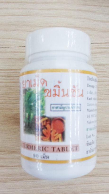 ยาเม็ดขมิ้นชันปฐม(90เม็ด)