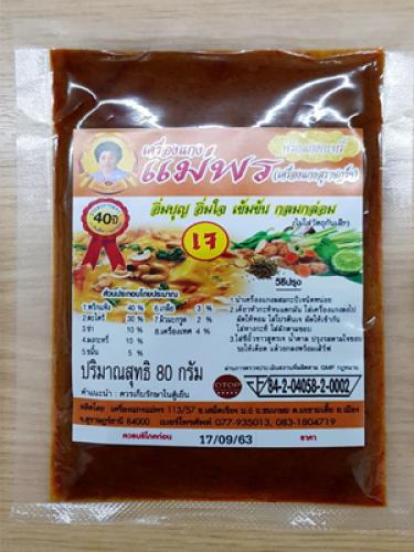 พริกแกงกะหรี่เจ แม่พร(80g)