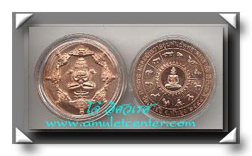 เหรียญมงคลจักรวาล ทองแดงใหญ่