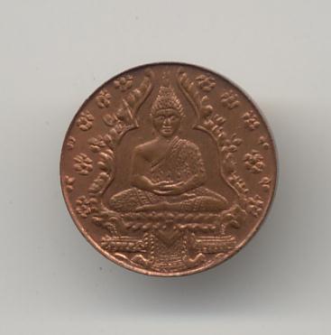 เหรียญพระแก้วมรกต พ.ศ.2475 เนื้อทองแดง องค์ที่ 1