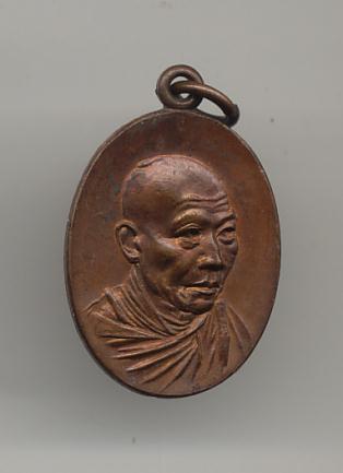 เหรียญหลวงพ่อเกษม สุสานไตรลักษณ์รุ่น กิ่งไผ่ พ.ศ.2518 องค์ที่ 1