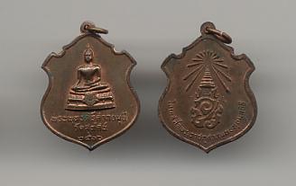 เหรียญนวโลหะ พระพุทธศรีศากยมุนี วัดสุทัศน์ พ.ศ.2516