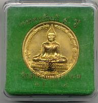 เหรียญพระพระศรีศากยมุนี รุ่นเทิดพระเกียรติ 50 ปี  วัดสุทัศน์