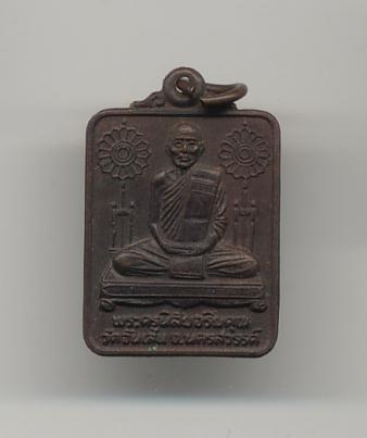 เหรียญแจกทานหลวงพ่อโอด วัดจันเสน  พ.ศ.2528 องค์ที่ 1 พิมพ์นิยม