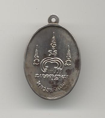 หลวงพ่อแพ วัดพิกุลทอง เหรียญ M16  เนื้อเงิน 1