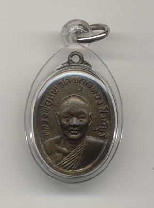 หลวงพ่อแพ วัดพิกุลทอง เหรียญกฐินต้น คณะมะพร้าว พ.ศ.2515  เนื้อนวโลหะ