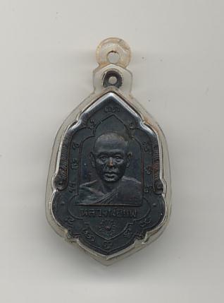 หลวงพ่อแพ วัดพิกุลทอง เหรียญใบสาเกรุ่นแรก พ.ศ.2508  พิมพ์นิยม สวยแชมป์