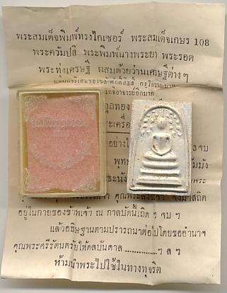 หลวงพ่อแพ วัดพิกุลทอง พระสมเด็จปรกโพธิ์ เนื้อผงขาว  พ.ศ. 2514