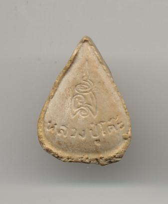 หลวงปู่โต๊ะ วัดประดู่ฉิมพลี พระผงรูปเหมือนพิมพ์ใบโพธิ์ เนื้อเกสร  พ.ศ.2523 องค์ที่ 1 หลังยันต์นะ 1
