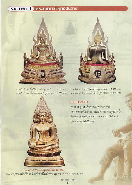 สั่งจองพระพุทธชินราชอินโดจีน รุ่น มหาจักรพรรดิ 1